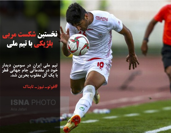 تیم ملی ایران در سومین دیدار خود در مقدماتی جام جهانی قطر با یک گل مغلوب بحرین شد.