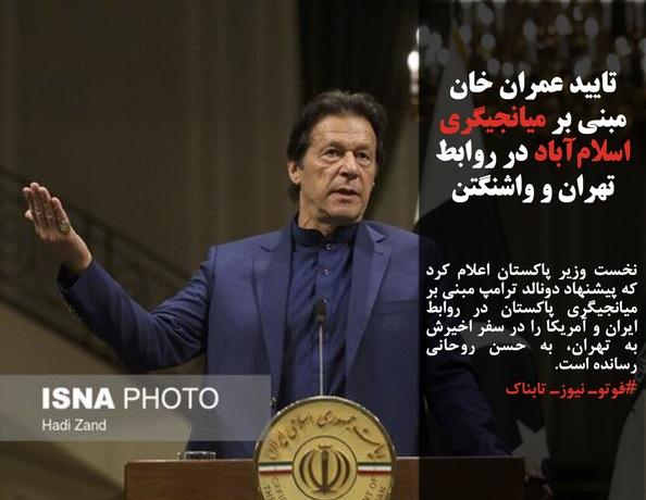 نخست وزیر پاکستان اعلام کرد که پیشنهاد دونالد ترامپ مبنی بر میانجیگری پاکستان در روابط ایران و آمریکا را در سفر اخیرش به تهران، به حسن روحانی رسانده است.