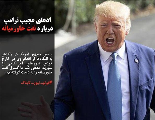 رییس جمهور آمریکا در واکنش به انتقادها از اقدام وی در خارج کردن نیروهای آمریکایی از سوریه، مدعی شد ما کنترل نفت خاورمیانه را به دست گرفتهایم.