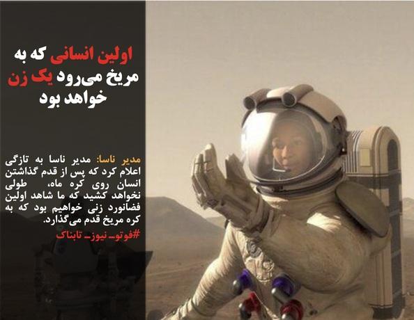 مدیر ناسا: مدیر ناسا به تازگی اعلام کرد که پس از قدم گذاشتن انسان روی کره ماه،  طولی نخواهد کشید که ما شاهد اولین فضانورد زنی خواهیم بود که به کره مریخ قدم میگذارد.