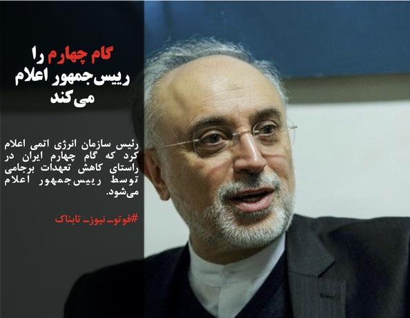 رئیس سازمان انرژی اتمی اعلام کرد که گام چهارم ایران در راستای کاهش تعهدات برجامی توسط رییسجمهور اعلام میشود.