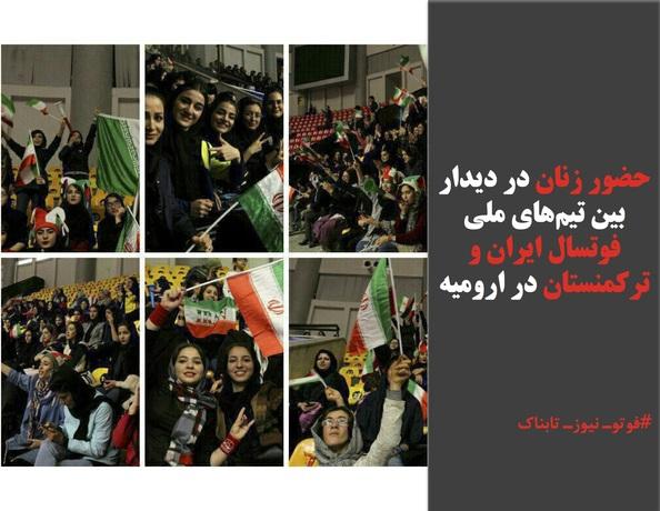 حضور زنان در دیدار بین تیمهای ملی فوتسال ایران و ترکمنستان در ارومیه