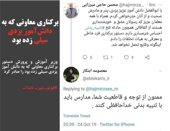 وزیر آموزش و پرورش دستور برکناری معاونی که به دانش آموز یزدی سیلی زده بود را صادر کرد