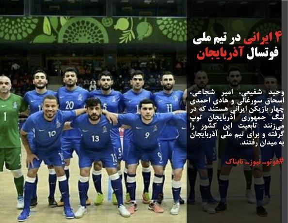 وحید شفیعی، امیر شجاعی، اسحاق سورغالی و هادی احمدی چهار بازیکن ایرانی هستند که در لیگ جمهوری آذربایجان توپ میزنند تابعیت این کشور را گرفته و برای تیم ملی آذربایجان به میدان رفتند.