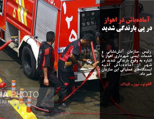 رئیس سازمان آتشنشانی و خدمات ایمنی شهرداری اهواز با اشاره به وقوع بارندگی شدید در شهر از آمادهباش کلیه ایستگاههای عملیاتی این سازمان خبر داد.