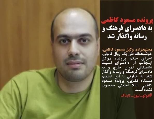مجتهدزاده، وکیل مسعود کاظمی: خوشبختانه طی یک روال قانونی، اجرای حکم پرونده موکل اینجانب از دادسرای امنیت دادستانی تهران خارج و به دادسرای فرهنگ و رسانه واگذار شد. به عبارتی با این تصمیم دستگاه قضایی، پرونده مسعود کاظمی اصلاً امنیتی محسوب نشده است. #فوتوـ نیوزـ تابناک