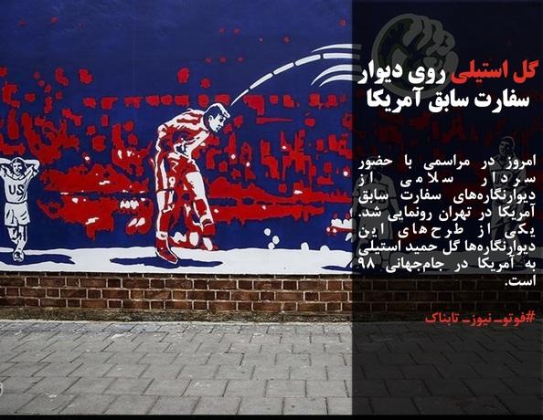 امروز در مراسمی با حضور سردار سلامی از دیوارنگارههای سفارت سابق آمریکا در تهران رونمایی شد. یکی از طرحهای این دیوارنگارهها گل حمید استیلی به آمریکا در جامجهانی ۹۸ است.