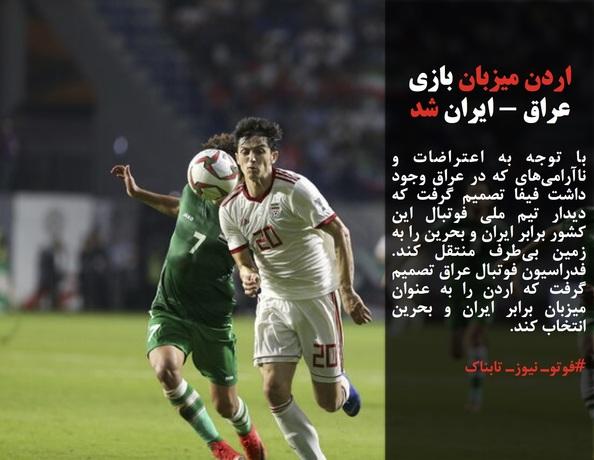 با توجه به اعتراضات و ناآرامیهای که در عراق وجود داشت فیفا تصمیم گرفت که دیدار تیم ملی فوتبال این کشور برابر ایران و بحرین را به زمین بیطرف منتقل کند. فدراسیون فوتبال عراق تصمیم گرفت که اردن را به عنوان میزبان برابر ایران و بحرین انتخاب کند.
