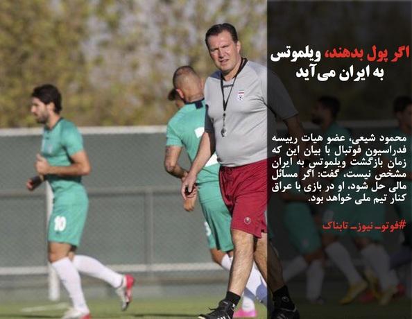 محمود شیعی، عضو هیات رییسه فدراسیون فوتبال با بیان این که زمان بازگشت ویلموتس به ایران مشخص نیست، گفت: اگر مسائل مالی حل شود، او در بازی با عراق کنار تیم ملی خواهد بود.