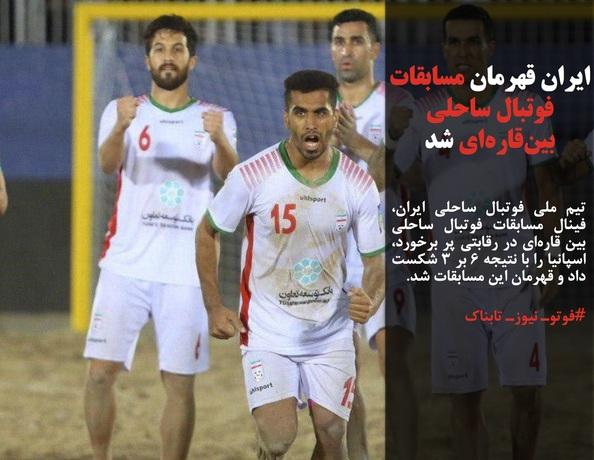 تیم ملی فوتبال ساحلی ایران، فینال مسابقات فوتبال ساحلی بین قارهای در رقابتی پر برخورد، اسپانیا را با نتیجه ۶ بر ۳ شکست داد و قهرمان این مسابقات شد.