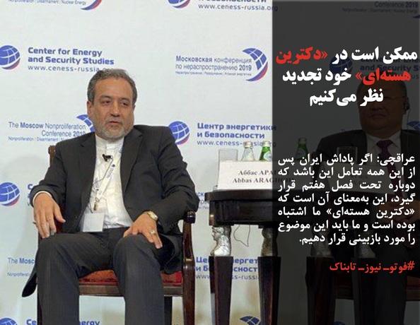 عراقچی: اگر پاداش ایران پس از این همه تعامل این باشد که دوباره تحت فصل هفتم قرار گیرد، این بهمعنای آن است که «دکترین هستهای» ما اشتباه بوده است و ما باید این موضوع را مورد بازبینی قرار دهیم.