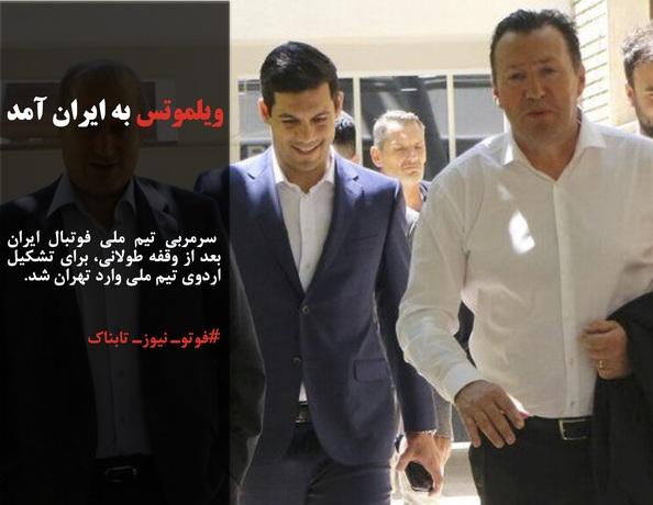 سرمربی تیم ملی فوتبال ایران بعد از وقفه طولانی، برای تشکیل اردوی تیم ملی وارد تهران شد.