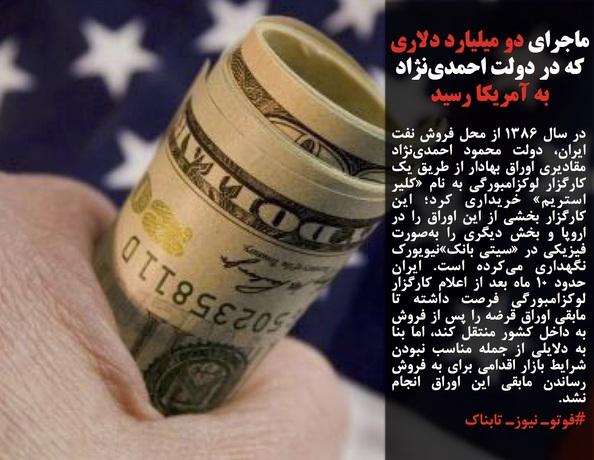 در سال ۱۳۸۶ از محل فروش نفت ایران، دولت محمود احمدینژاد مقادیری اوراق بهادار از طریق یک کارگزار لوکزامبورگی به نام «کلیر استریم» خریداری کرد؛ این کارگزار بخشی از این اوراق را در اروپا و بخش دیگری را بهصورت فیزیکی در «سیتی بانک»نیویورک نگهداری میکرده است. ایران حدود ۱۰ ماه بعد از اعلام کارگزار لوکزامبورگی فرصت داشته تا مابقی اوراق قرضه را پس از فروش به داخل کشور منتقل کند، اما بنا به دلایلی از جمله مناسب نبودن شرایط بازار اقدامی برای به فروش رساندن مابقی این اوراق انجام نشد.
