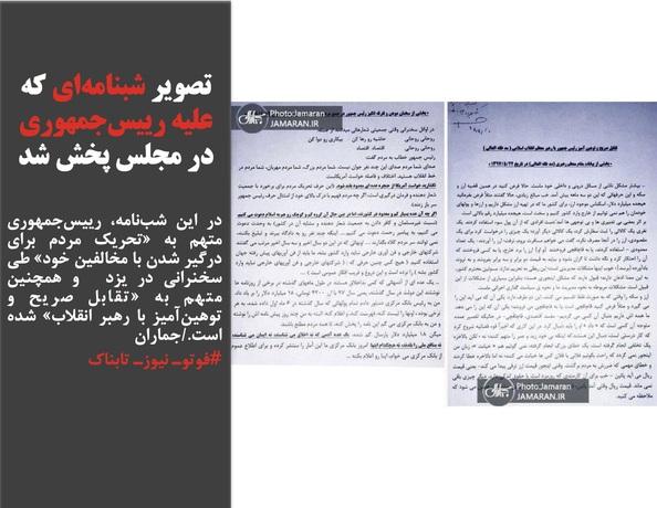 در این شبنامه، رییسجمهوری متهم به «تحریک مردم برای درگیر شدن با مخالفین خود» طی سخنرانی در یزد  و همچنین متهم به «تقابل صریح و توهینآمیز با رهبر انقلاب» شده است _ جماران