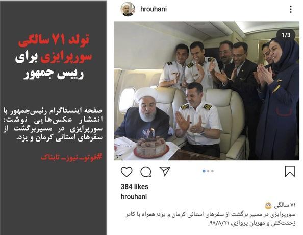صفحه اینستاگرام رئیسجمهور با انتشار عکسهایی نوشت: سورپرایزی در مسیربرگشت از سفرهای استانی کرمان و یزد.