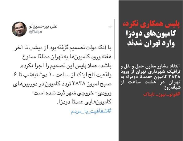 انتقاد مشاور معاون حمل و نقل و ترافیک شهرداری تهران از ورود ٣٨٣٨ کامیون «عمدتا دودزا» به تهران در هشت ساعت از شبانهروز!