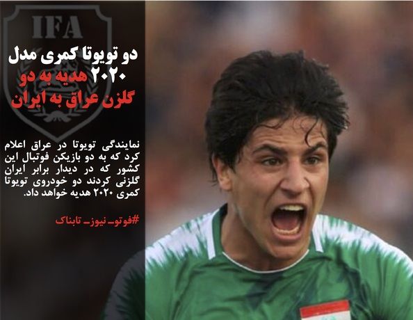 نمایندگی تویوتا در عراق اعلام کرد که به دو بازیکن فوتبال این کشور که در دیدار برابر ایران گلزنی کردند دو خودروی تویوتا کمری ۲۰۲۰ هدیه خواهد داد.