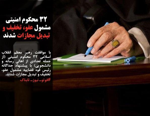 با موافقت رهبر معظم انقلاب اسلامی ۳۲ محکوم امنیتی (از جمله تعدادی از اهالی رسانه و دانشجویی) با پیشنهاد جداگانه رئیس قوه قضاییه مشمول عفو، تخفیف و تبدیل مجازات شدند.