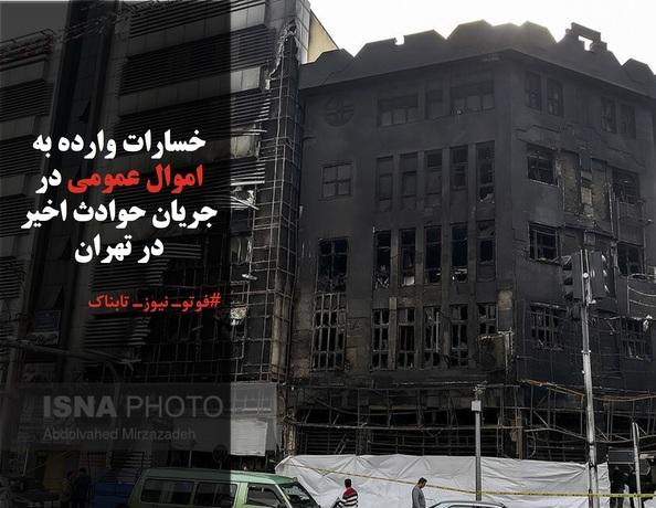 خسارات وارده به اموال عمومی در جریان حوادث اخیر در تهران