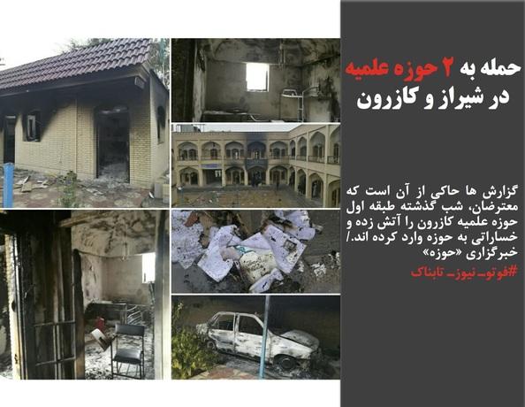 گزارش ها حاکی از آن است که معترضان، شب گذشته طبقه اول حوزه علمیه کازرون را آتش زده و خساراتی به حوزه وارد کرده اند./خبرگزاری «حوزه»