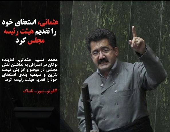 محمد قسیم عثمانی، نماینده بوکان در اعتراض به نداشتن نقش مجلس در موضوع افزایش قیمت بنزین و سهمیه بندی استعفای خود را تقدیم هیئت رئیسه کرد.