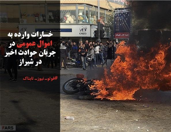 خسارات وارده به اموال عمومی در جریان حوادث اخیر در شیراز