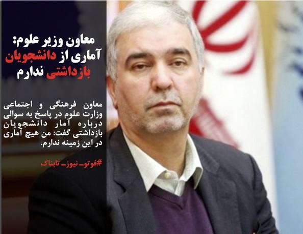 معاون فرهنگی و اجتماعی وزارت علوم در پاسخ به سوالی درباره آمار دانشجویان بازداشتی گفت: من هیچ آماری در این زمینه ندارم.