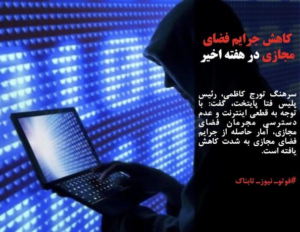 سرهنگ تورج کاظمی، رئیس پلیس فتا پایتخت، گفت: با توجه به قطعی اینترنت و عدم دسترسی مجرمان فضای مجازی، آمار حاصله از جرایم فضای مجازی به شدت کاهش یافته است.
