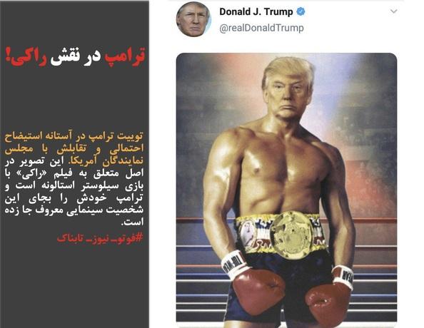 توییت ترامپ در آستانه استیضاح احتمالی و تقابلش با مجلس نمایندگان آمریکا. این تصویر در اصل متعلق به فیلم «راکی» با بازی سیلوستر استالونه است و ترامپ خودش را بجای این شخصیت سینمایی معروف جا زده است.