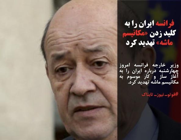 وزیر خارجه فرانسه امروز چهارشنبه درباره ایران را به آغاز ساز و کار موسوم به مکانیسم ماشه تهدید کرد.