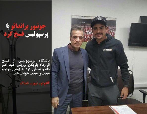 باشگاه پرسپولیس از فسخ قرارداد بازیکن برزیلی خود خبر داد و عنوان کرد به زودی مهاجم جدیدی جذب خواهد شد.