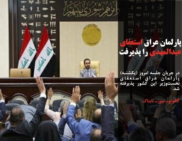 در جریان جلسه امروز (یکشنبه) پارلمان عراق استعفای نخستوزیر این کشور پذیرفته شد.
