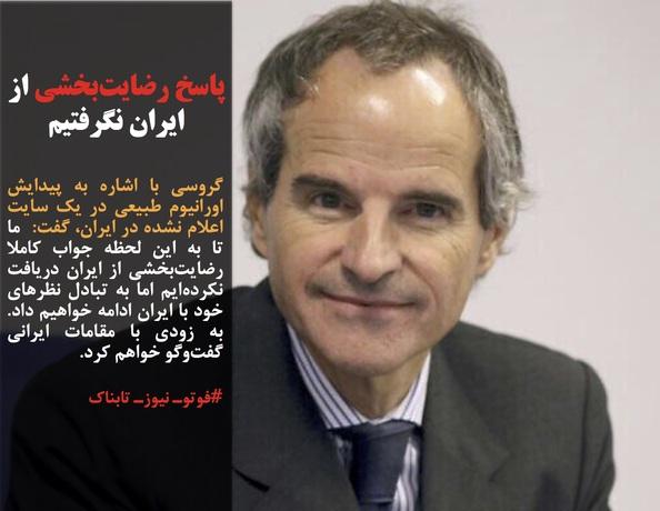 گروسی با اشاره به پیدایش اورانیوم طبیعی در یک سایت اعلام نشده در ایران، گفت:  ما تا به این لحظه جواب کاملا رضایتبخشی از ایران دریافت نکردهایم اما به تبادل نظرهای خود با ایران ادامه خواهیم داد. به زودی با مقامات ایرانی گفتوگو خواهم کرد.