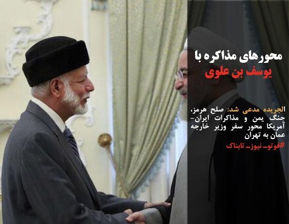 الجریده مدعی شد: صلح هرمز، جنگ یمن و مذاکرات ایران-آمریکا محور سفر وزیر خارجه عمان به تهران