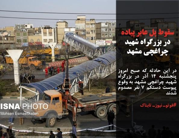 در این حادثه که صبح امروز پنجشنبه 14 آذر در بزرگراه شهید چراغچی مشهد به وقوع پیوست دستکم 7 نفر مصدوم شدند