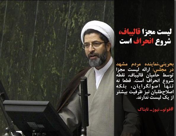 بحرینی،نماینده مردم مشهد در مجلس: ارائه لیست مجزا توسط حامیان قالیباف، نقطه شروع انحراف است. قطعا نه تنها اصولگرایان، بلکه اصلاحطلبان نیز ظرفیت بیشتر از یک لیست ندارند.