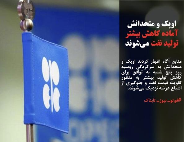 منابع آگاه اظهار کردند اوپک و متحدانش به سرکردگی روسیه روز پنج شنبه به توافق برای کاهش تولید بیشتر به منظور تقویت قیمت نفت و جلوگیری از اشباع عرضه نزدیک میشوند.