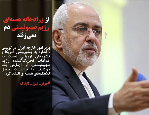 وزیر امور خارجه ایران در توییتی با اشاره به چشمپوشی آمریکا و کشورهای اروپایی نسبت به اقدامات تحریککننده رژیم صهیونیستی، از آزمایش یک موشک با قابلیت حمل کلاهکهای هستهای انتقاد کرد.