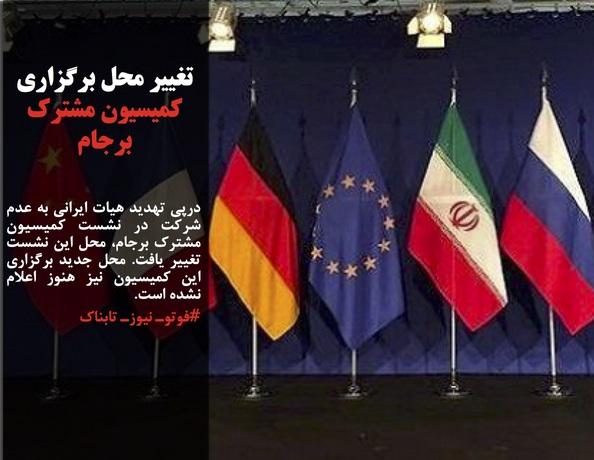 درپی تهدید هیات ایرانی به عدم شرکت در نشست کمیسیون مشترک برجام، محل این نشست تغییر یافت. محل جدید برگزاری این کمیسیون نیز هنوز اعلام نشده است.