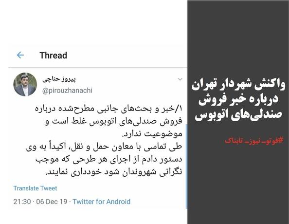 واکنش شهردار تهران درباره خبر فروش صندلیهای اتوبوس