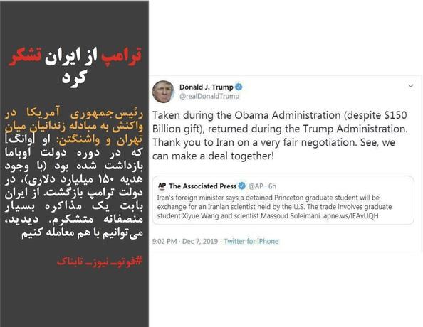 رئیسجمهوری آمریکا در واکنش به مبادله زندانیان میان تهران و واشنگتن: او [وانگ] که در دوره دولت اوباما بازداشت شده بود (با وجود هدیه ۱۵۰ میلیارد دلاری)، در دولت ترامپ بازگشت. از ایران بابت یک مذاکره بسیار منصفانه متشکرم. دیدید، میتوانیم با هم معامله کنیم