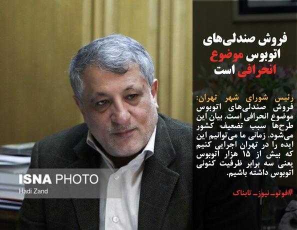 رئیس شورای شهر تهران:  فروش صندلیهای اتوبوس موضوع انحرافی است. بیان این طرحها سبب تضعیف کشور میشود. زمانی ما میتوانیم این ایده را در تهران اجرایی کنیم که بیش از 15 هزار اتوبوس یعنی سه برابر ظرفیت کنونی اتوبوس داشته باشیم.