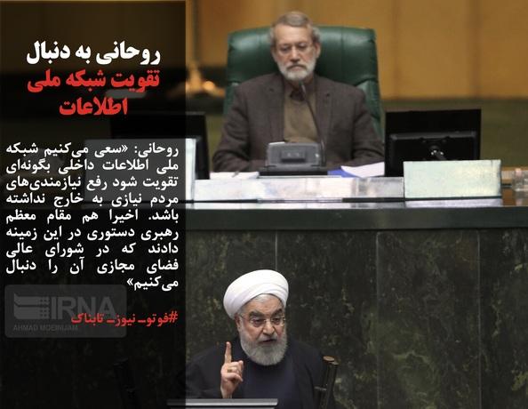 روحانی: «سعی میکنیم شبکه ملی اطلاعات داخلی بگونهای تقویت شود رفع نیازمندیهای مردم نیازی به خارج نداشته باشد. اخیرا هم مقام معظم رهبری دستوری در این زمینه دادند که در شورای عالی فضای مجازی آن را دنبال میکنیم»