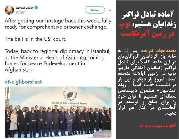 محمدجواد ظریف: پس از به خانه باز گرداندن گروگانمان در این هفته، کاملاً برای تبادل فراگیر زندانیان آمادگی داریم. توپ در زمین ایالات متحده است. امروز بار دیگر و این بار در نشست «قلب آسیا - روند استانبول» مشغول دیپلماسی منطقهای هستیم تا توان خود را برای صلح و توسعه در افغانستان در کنار هم قرار دهیم.