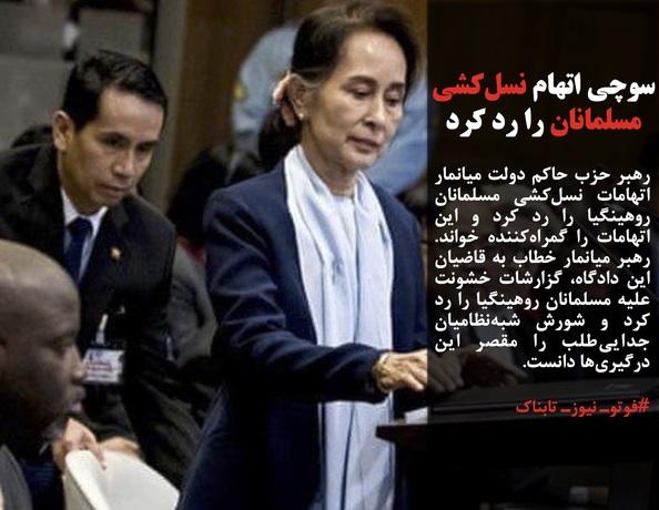 رهبر حزب حاکم دولت میانمار اتهامات نسلکشی مسلمانان روهینگیا را رد کرد و این اتهامات را گمراهکننده خواند. رهبر میانمار خطاب به قاضیان این دادگاه، گزارشات خشونت علیه مسلمانان روهینگیا را رد کرد و شورش شبهنظامیان جداییطلب را مقصر این درگیریها دانست.