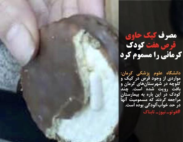 دانشگاه علوم پزشکی کرمان: مواردی از وجود قرص در کیک و کلوچه در شهرستانهای کرمان و بافت رویت شده است. چند کودک در این باره به بیمارستان مراجعه کردند که مسمومیت آنها در حد خوابآلودگی بوده است.
