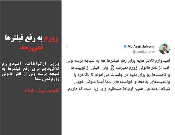 وزیر ارتباطات: امیدوارم تلاشهایم برای رفع فیلترها به نتیجه برسه ولی از نظر قانونی زورم نمیرسه!