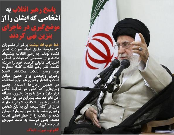 خط حزب الله نوشت: برخي از دلسوزان كه متوجه دقيق ابعاد حوادث اخير نشده بودند، به رهبر انقلاب پيشنهاد دادند براي تصميمي كه دولت بر اساس اختيارات قانوني گرفته، خود را هزينه نكنند. نظر رهبر انقلاب كاملا متفاوت بود. رهبر انقلاب معتقدند «اصلا رهبري وجودش براي همين مواقع است و اعتبار رهبري هم براي استفاده در همين زمانها است»، يعني زمانهايي كه كشور در شرايط خاص قرار دارد و جز با ورود رهبري، مسأله حل نخواهد شد. بنابراين در اين مواقع، اساسا رهبري «تكليف شرعي» دارند فارغ از آنكه نتيجه آن به نفع شخص رهبري باشد يا به ضرر او، وارد ميدان شده و انقلاب را از خطر اصلي نجات دهند. يعني درست به مانند سيرهي امام خميني (ره)