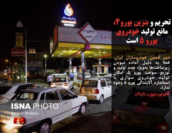 دبیر انجمن خودروسازان ایران: فعلا به دلیل آماده نبودن زیرساختها بهویژه عدم تولید و توزیع سوخت یورو ۵، امکان تولید خودروی سواری با استاندارد آلایندگی یورو ۵ وجود ندارد.