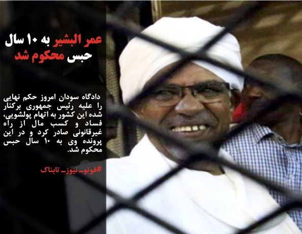 دادگاه سودان امروز حکم نهایی را علیه رئیس جمهوری برکنار شده این کشور به اتهام پولشویی، فساد و کسب مال از راه غیرقانونی صادر کرد و در این پرونده وی به ۱۰ سال حبس محکوم شد.